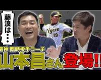 【朗報】片岡ちゃんねるに山本昌登場!藤浪について語る!!