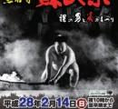 【画像】 黒石寺の蘇民祭のポスター、またやらかすw