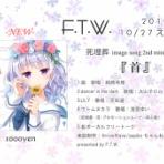 F.T.W.weblog