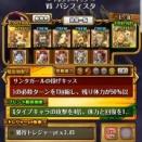 トレジャーマップ vs黒ひげ