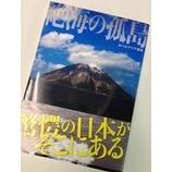 『【書評】絶海の孤島』の画像
