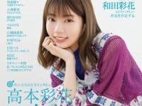 【日向坂46】『IDOL AND READ』表紙におたけキタァァぁ!!!!!!!