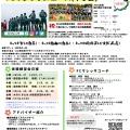雑感【環境】&新中学1年生募集!