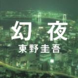 『白夜行の続編?100万部突破の大作!!『幻夜』を読んだら怖すぎた!!』の画像