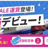 『【IBEX】クイズに答えると航空券があたる!』の画像