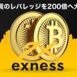 『Exness(エクスネス)が仮想通貨取引に関する最大レバレッジを200倍へ大幅UP!』の画像