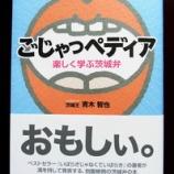 『茨城王の新刊がでました』の画像