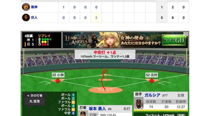 【動画】巨人打者一巡!パーラ、北村、坂本にタイムリー!【巨5-1神】
