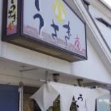 『「うさぎ庵」~メニューが豊富で無難なお食事処~』の画像