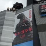 『(番外編)シン・ゴジラは傑作映画!オススメです』の画像
