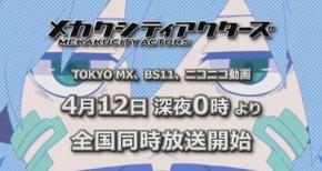 【明日放送】TVアニメ『メカクシティアクターズ』最新PV公開!!!公式サイトもリニューアル!!