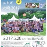 『いよいよ明日はアースデイみやぎ大崎2017!』の画像