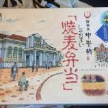 『(番外編)東京・有楽町駅の火事後』の画像