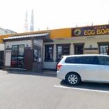 『エッグボード 豊明店@愛知県豊明市新栄町』の画像