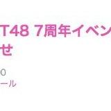 「HKT48 7周年イベント」出演メンバー発表、指原莉乃は2次会パーティーも