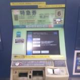 『小田急線夜下り「メトロホームウェイ41号」乗車体験とまとめ』の画像