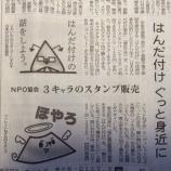 『2015年9月4日毎日新聞 朝刊の記事(はんだ付けスタンプ発売)』の画像
