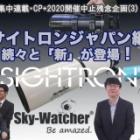 『天文リフレクションズに紹介されました。2020/03/09』の画像
