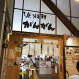 『【食堂巡り】No.19 浜料理がんがん(山口県萩市)』の画像