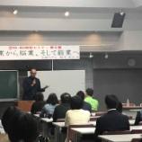 『樅木氏講演会にご参加いただきありがとうございました!』の画像