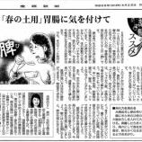 『「春の土用」胃腸に気を付けて|産経新聞連載「薬膳のススメ」(22)』の画像