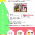 未利用/使用の食材や日用品をご寄付下さい