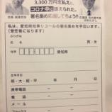 『【愛知県】名古屋市の河村市長が大村知事リコール用のハガキを一斉配達。なお名古屋市の給付金配布率は全国ワーストレベル』の画像