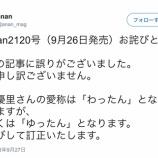 """『【乃木坂46】ananが訂正w『斉藤優里さんの愛称は""""わったん""""となっておりますが、正しくは""""ゆったん""""となります。』ワロタwwwwww』の画像"""