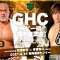 / 📢3.14福岡国際センター GHCヘビー級選手権 開催決...