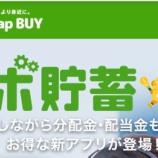 『One Tap BUY社の新しい商品【ロボ貯蓄】…は投資商品となるか?』の画像