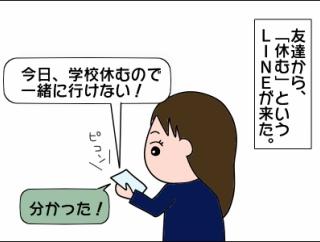 HSP②~気を遣い過ぎる~