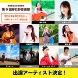 『【オンライン配信】10/9(水)第6回春日野音楽祭』の画像