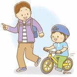 『【クリップアート】ランニングバイクにのる男の子とお父さんのイラスト』の画像