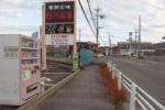 『アマノンガー』自動販売機は、ここにもあった!~交野市内で3台目~