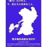 『熊本地震募金、ポイントで出来るようにします!』の画像