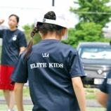 『キッズ身体能力向上運動スクール【エリートキッズ】』の画像