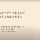 『【お知らせ】11月29日のオンラインセミナー動画公開される。』の画像