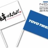 『NCCR葛城-五條 の参加賞 その①』の画像