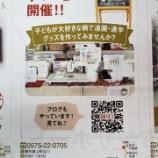 『【大映ミシンが岐阜県関市のフリーマガジンのきらら8月号に掲載されました】サマーセール開催中です。お母さん、家庭用ミシンを使って子供用グッズを作りませんか!』の画像