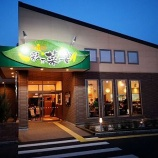 『入間方面にある隠れた名店「彩乃菜宴」』の画像