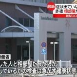 『【朗報】チャーター機の8万円、政府負担に ごね得へxwxwxwx』の画像