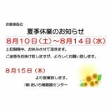 『【2019年8月】夏季休業の休業日お知らせ』の画像
