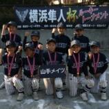 『2年連続!横浜隼人杯ベスト4!』の画像