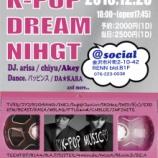 『行くはずだった、、、K-POP DREAM NIGHT!』の画像