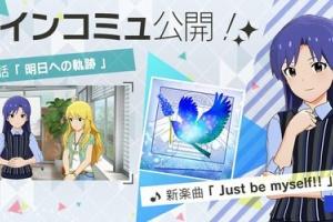 【ミリシタ】メインコミュ第47話・如月千早のメインコミュ公開!(追記あり)