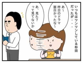 616. 杉田の別の顔?/モヤッとした話