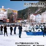 Onetourist / ワンツーリスト