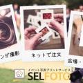 写真プリントサービス「SELFOTO」のご紹介