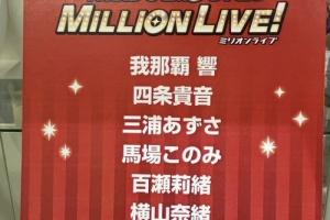 【ミリオンライブ】響、貴音、あずさ、このみ、莉緒、奈緒のぬいぐるみ企画進行中!