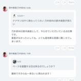 『鈴木絢音、デリカシーのないファンを一喝!!!『害意がなかったとしても、とても意地悪な言葉に聞こえてしまいます。』【乃木坂46】』の画像